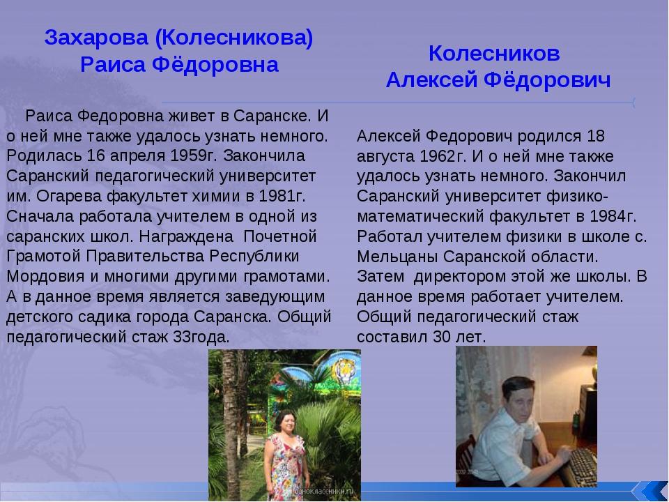Захарова (Колесникова) Раиса Фёдоровна Колесников Алексей Фёдорович Раиса Фед...