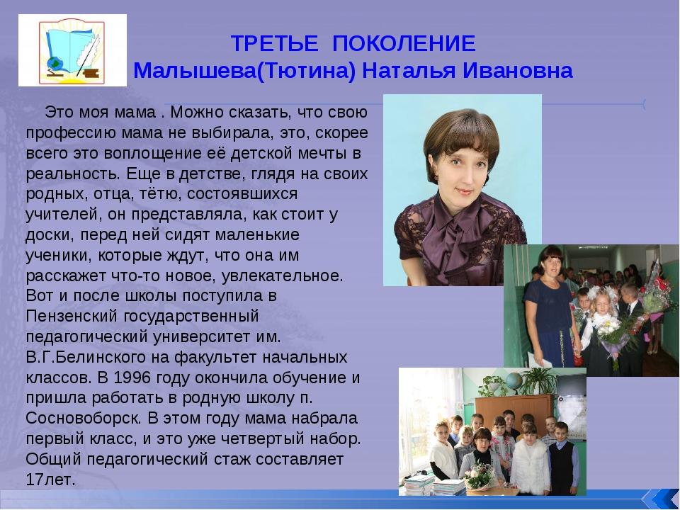 ТРЕТЬЕ ПОКОЛЕНИЕ Малышева(Тютина) Наталья Ивановна Это моя мама . Можно сказа...