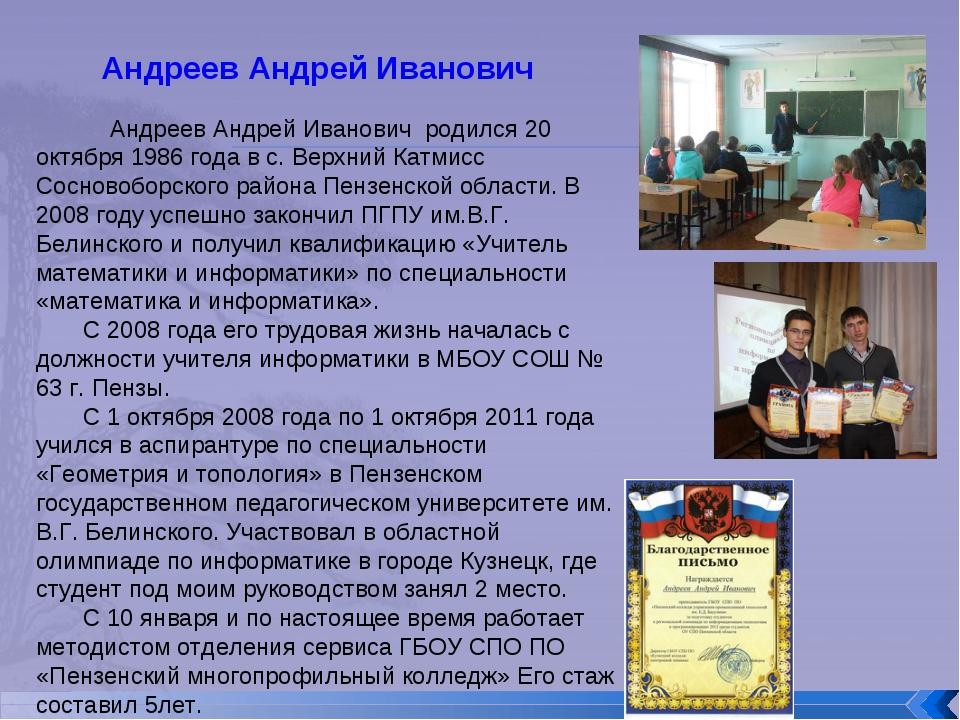 Андреев Андрей Иванович родился 20 октября 1986 года в с. Верхний Катмисс Со...