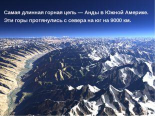 Самая длинная горная цепь — Анды в Южной Америке. Эти горы протянулись с севе