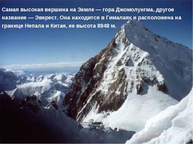 Самая высокая вершина на Земле — гора Джомолунгма, другое название — Эверест....