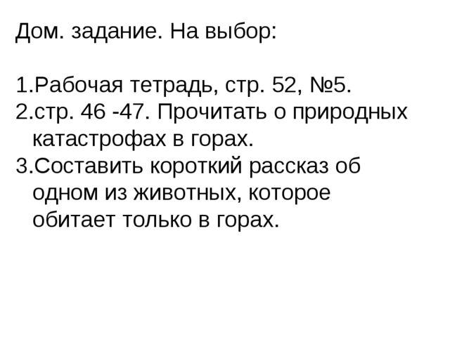 Дом. задание. На выбор: Рабочая тетрадь, стр. 52, №5. стр. 46 -47. Прочитать...