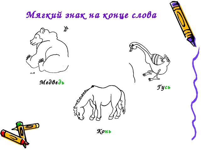 Мягкий знак на конце слова Медведь Гусь Конь