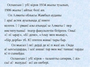 Оспанхан Әубәкіров 1934 жылы туылып, 1986 жылы қайтыс болған. Ол Алматы облы