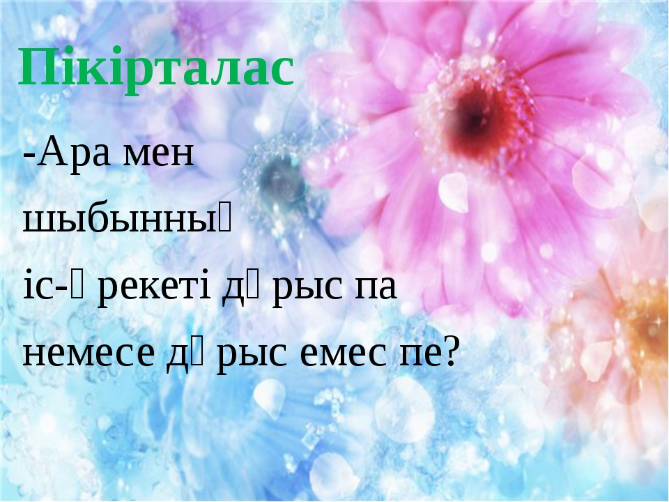 Пікірталас -Ара мен шыбынның іс-әрекеті дұрыс па немесе дұрыс емес пе?