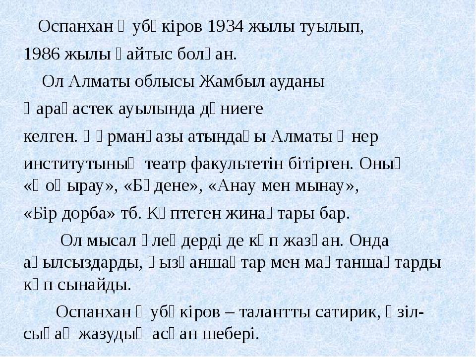 Оспанхан Әубәкіров 1934 жылы туылып, 1986 жылы қайтыс болған. Ол Алматы облы...