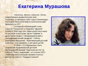 Екатерина Мурашова Писатель, биолог, психолог. Автор подростковых драматичес