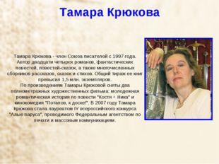 Тамара Крюкова Тамара Крюкова - член Союза писателей с 1997 года. Автор двадц