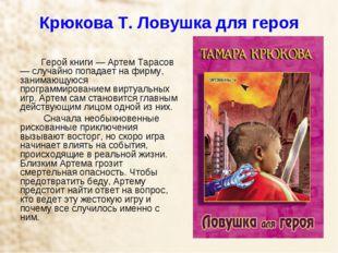 Крюкова Т. Ловушка для героя Герой книги — Артем Тарасов — случайно попадае