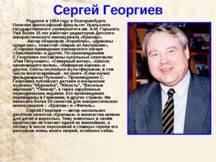 Сергей Георгиев Родился в 1954 году в Екатеринбурге. Окончил философский фа
