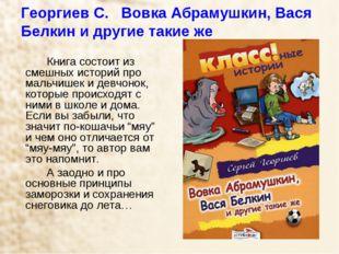 Георгиев С. Вовка Абрамушкин, Вася Белкин и другие такие же Книга состоит и