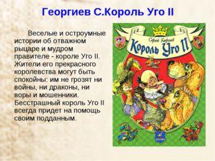 Георгиев С.Король Уго II Веселые и остроумные истории об отважном рыцаре и