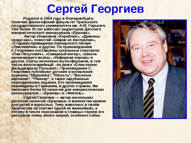 Сергей Георгиев Родился в 1954 году в Екатеринбурге. Окончил философский фа...