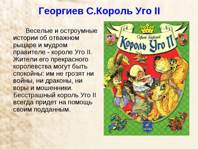 Георгиев С.Король Уго II Веселые и остроумные истории об отважном рыцаре и...