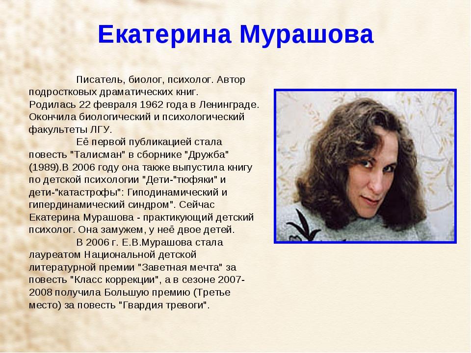 Екатерина Мурашова Писатель, биолог, психолог. Автор подростковых драматичес...