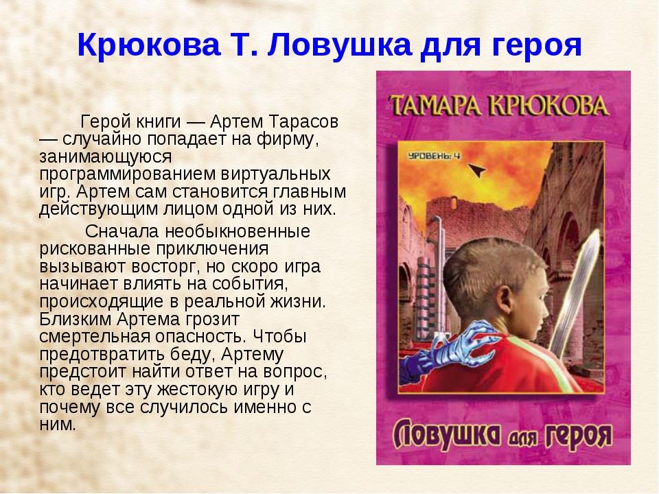 Крюкова Т. Ловушка для героя Герой книги — Артем Тарасов — случайно попадае...