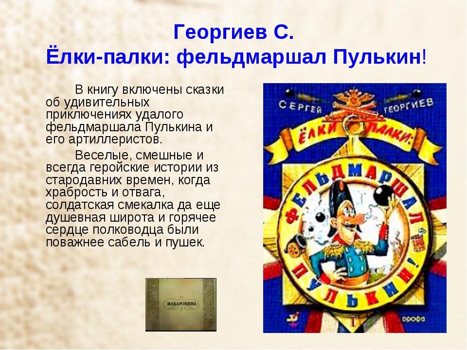 Георгиев С. Ёлки-палки: фельдмаршал Пулькин! В книгу включены сказки об уди...