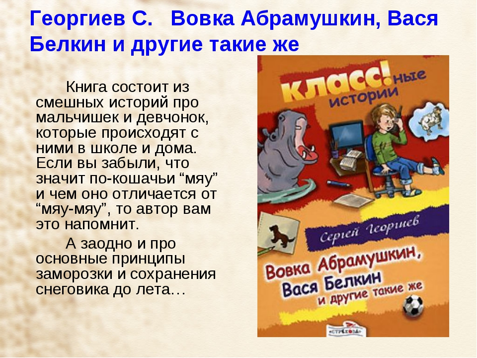 Георгиев С. Вовка Абрамушкин, Вася Белкин и другие такие же Книга состоит и...