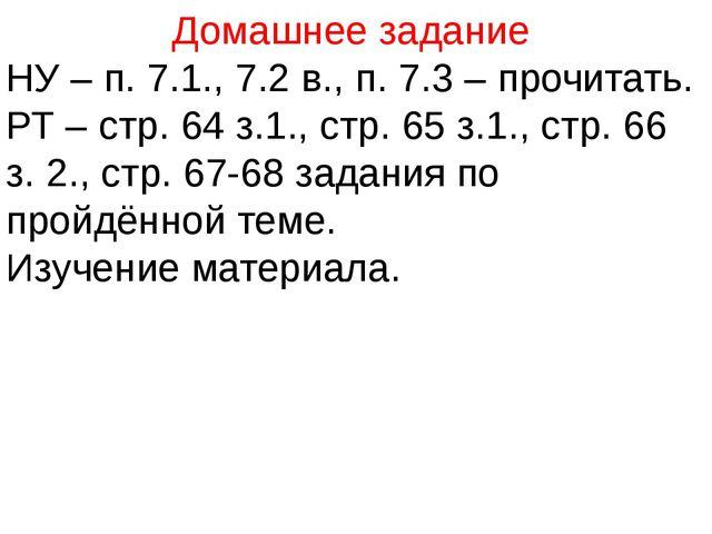 Домашнее задание НУ – п. 7.1., 7.2 в., п. 7.3 – прочитать. РТ – стр. 64 з.1....