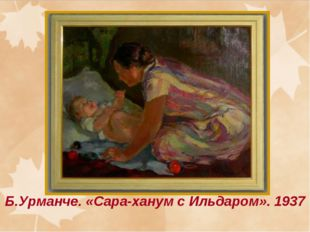 Б.Урманче. «Сара-ханум с Ильдаром». 1937