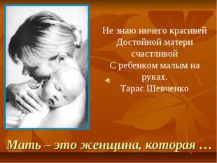 Мать – это женщина, которая … Не знаю ничего красивей Достойной матери счастл