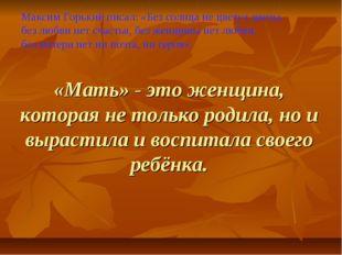 «Мать» - это женщина, которая не только родила, но и вырастила и воспитала св