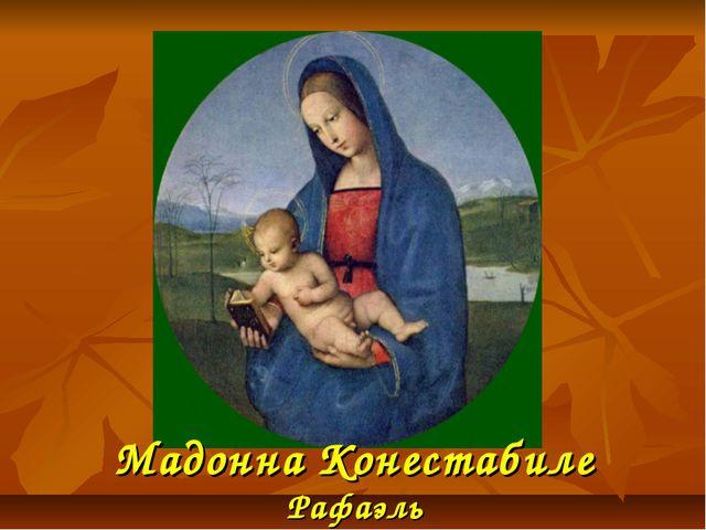 Мадонна Конестабиле Рафаэль