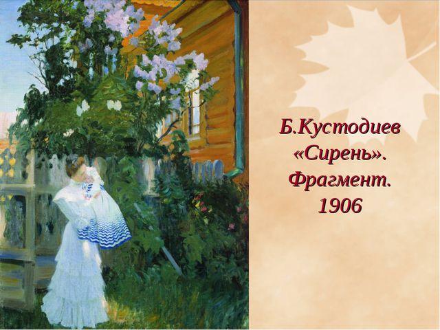 Б.Кустодиев «Сирень». Фрагмент. 1906