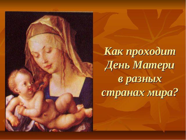 Как проходит День Матери в разных странах мира?