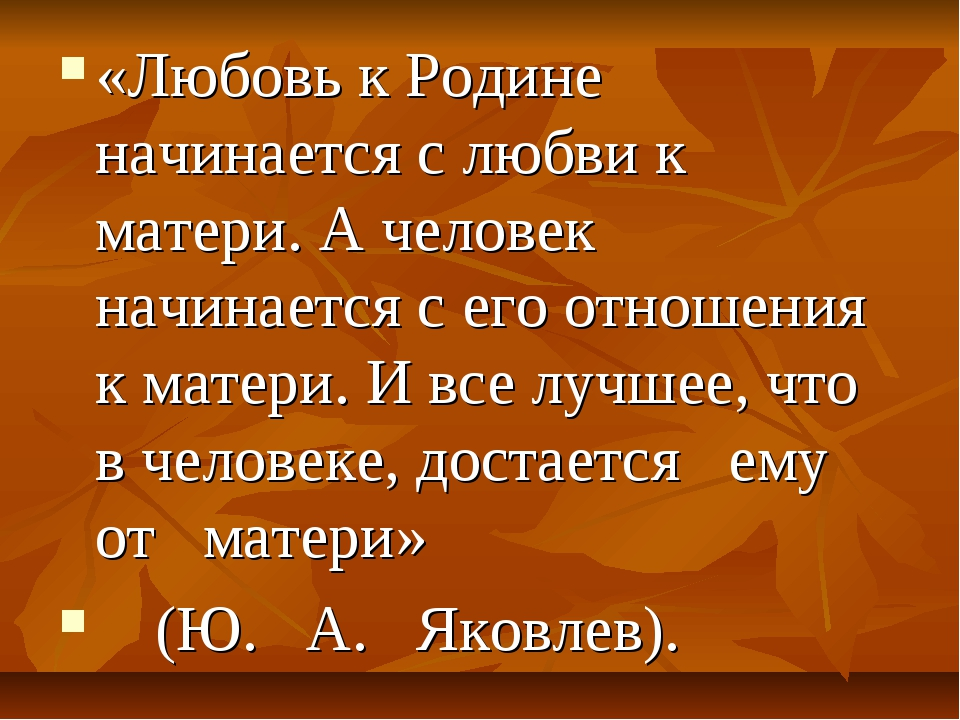 «Любовь к Родине начинается с любви к матери. А человек начинается с его отно...
