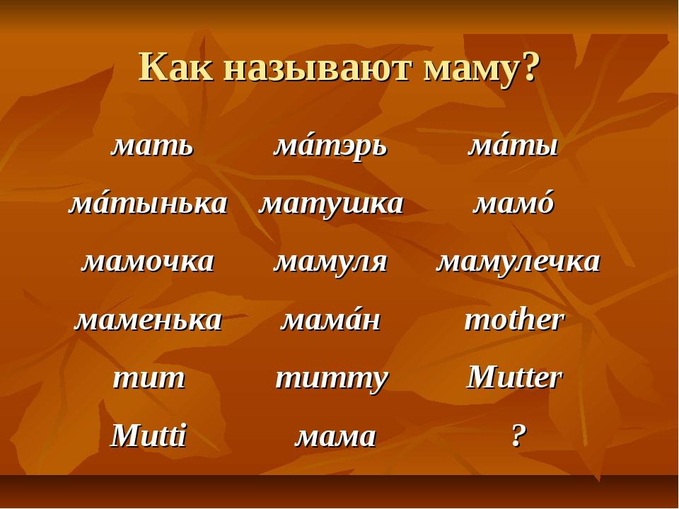 Как называют маму?