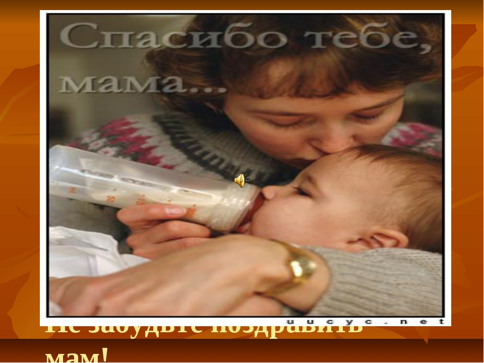 Не забудьте поздравить мам!