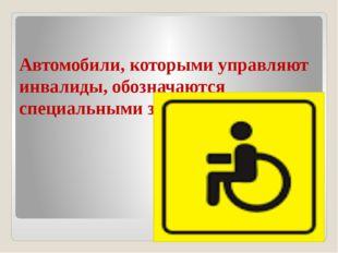 Автомобили, которыми управляют инвалиды, обозначаются специальными знаками.