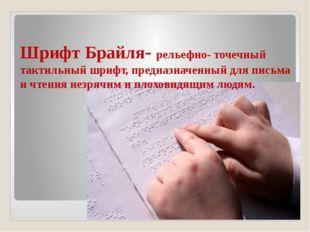 Шрифт Брайля- рельефно- точечный тактильный шрифт, предназначенный для письма