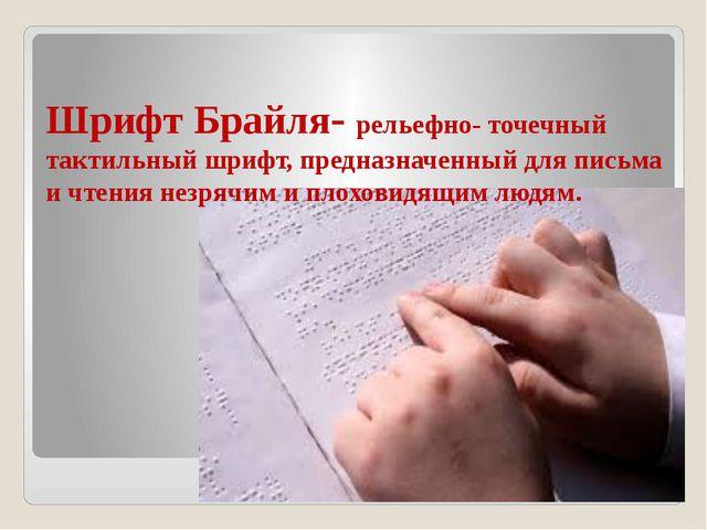 Шрифт Брайля- рельефно- точечный тактильный шрифт, предназначенный для письма...