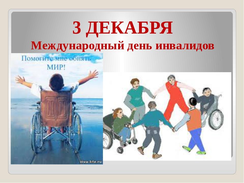 Международный день инвалидов картинки 3 декабря, лет женщине