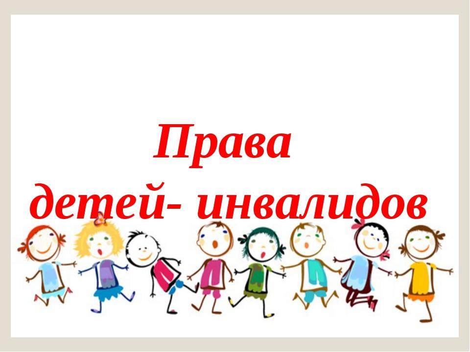 Права детей- инвалидов