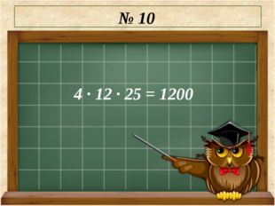 № 10 4 · 12 · 25 = 1200