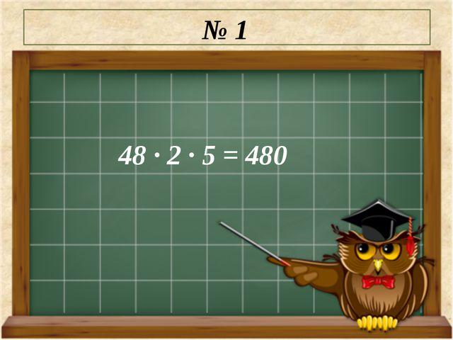 № 1 48 · 2 · 5 = 480