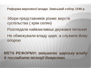 Реформа центральних органів управління. Оформилися центральні органи управлін