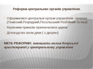 Військова реформа. Створено піхотні стрілецькі полки – постійне військо Обов'