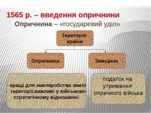 Опричники - військо, беззастережно віддане Івану IV (близько 1тис. осіб,пізні