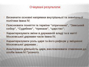 іван III Васильович (1462 – 1505) 1480 р. – скинуто монголо – татарське ярмо