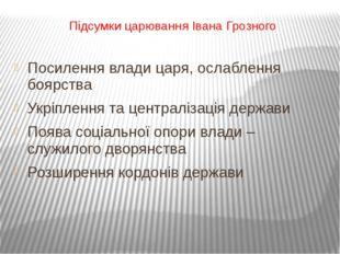Домашнє завдання: Опрацювати параграф 16 (п.1 -4), дати відповіді на запитанн