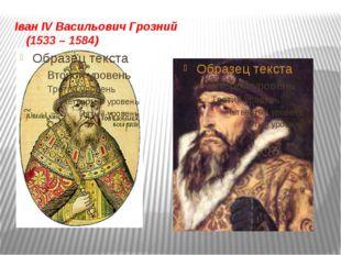 1547 г. – Іван IV урочисто вінчався на царство «вінцем царським», або «шапкою