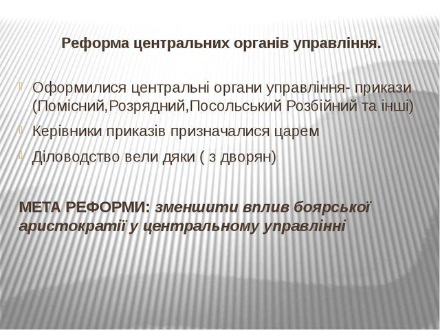 Військова реформа. Створено піхотні стрілецькі полки – постійне військо Обов'...