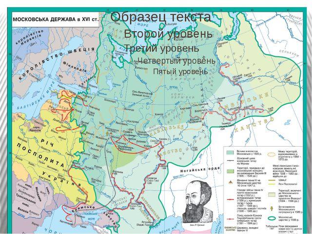 Московська держава у XVI ст. Горизонталь: 3. Нові центральні органи управлінн...
