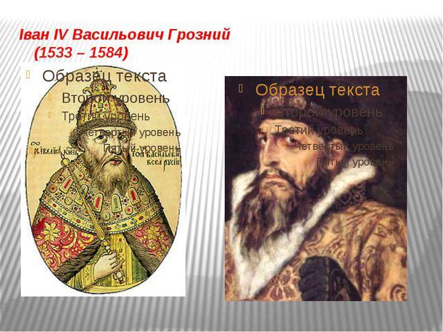 1547 г. – Іван IV урочисто вінчався на царство «вінцем царським», або «шапкою...
