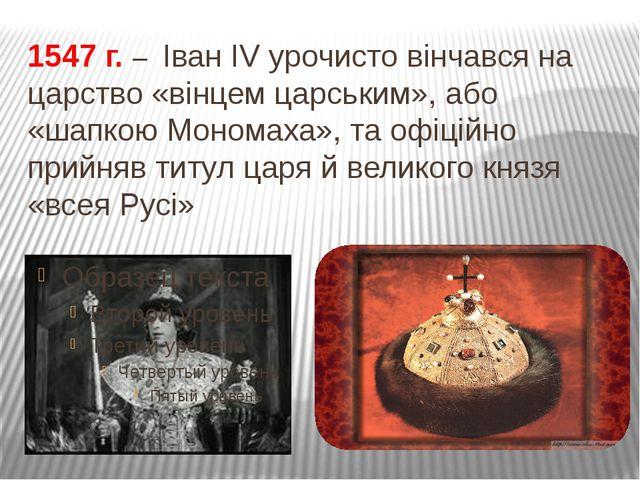 «Государев совет». Миниатюра XVI в. Вибрана рада- урядовий гурток (родичі цар...