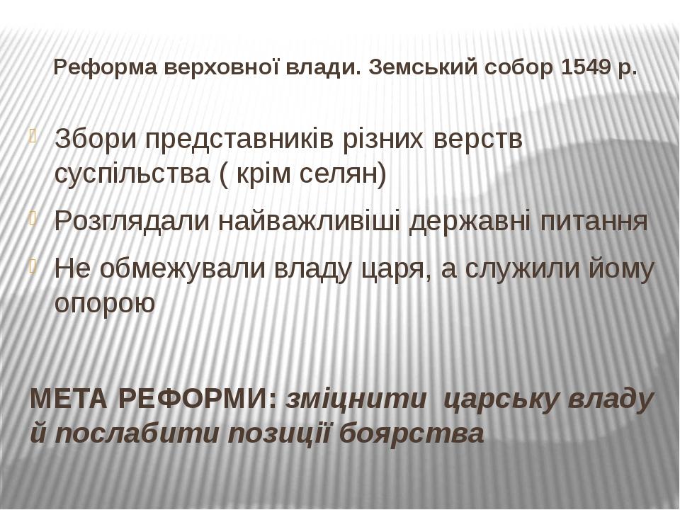 Реформа центральних органів управління. Оформилися центральні органи управлін...